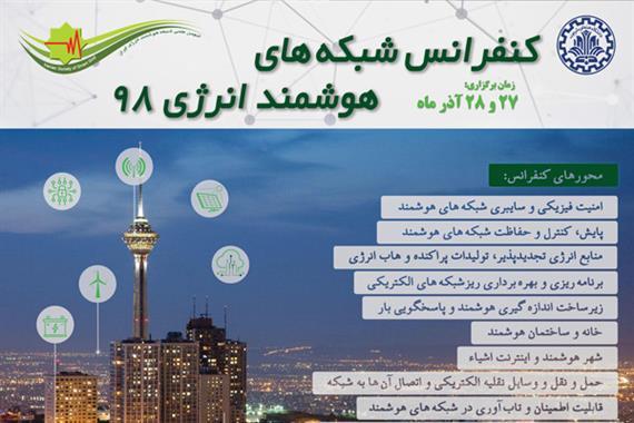 نمایشگاه شبکه های هوشمند انرژی